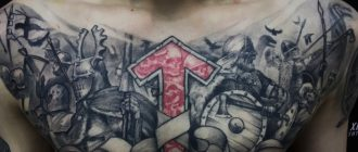 Татуировки рун и других славянских символов