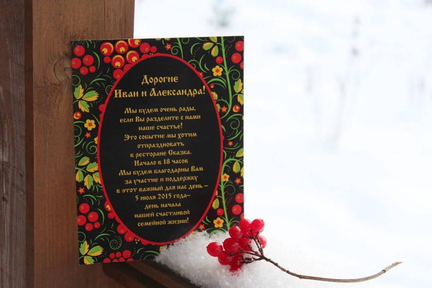 русская свадьба приглашение