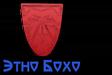 ЭтноБохо