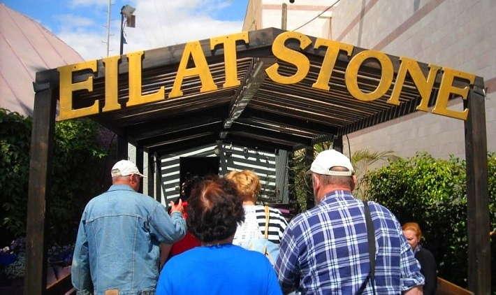 эйлатский камень магазин
